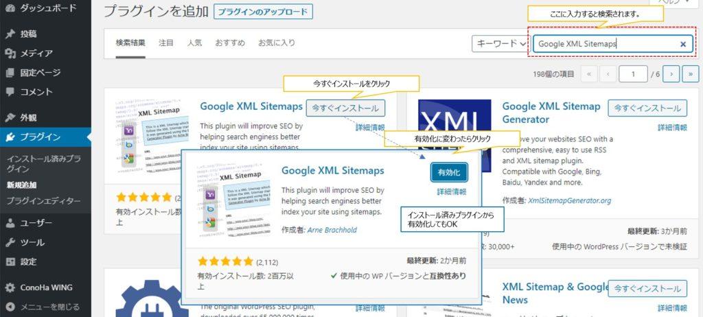 WordPressプラグインのインストール・有効化