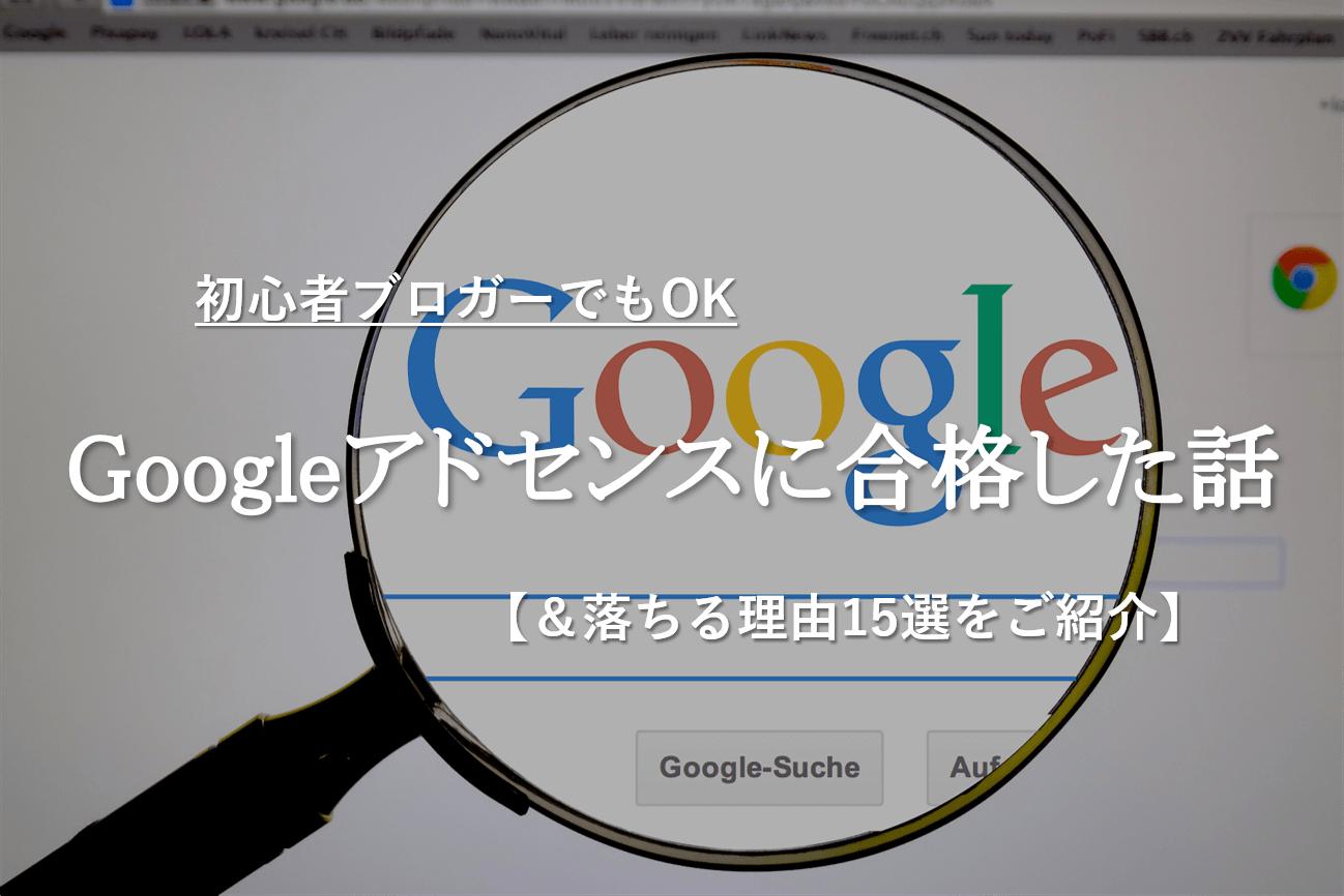 Googleアドセンス_アイキャッチ