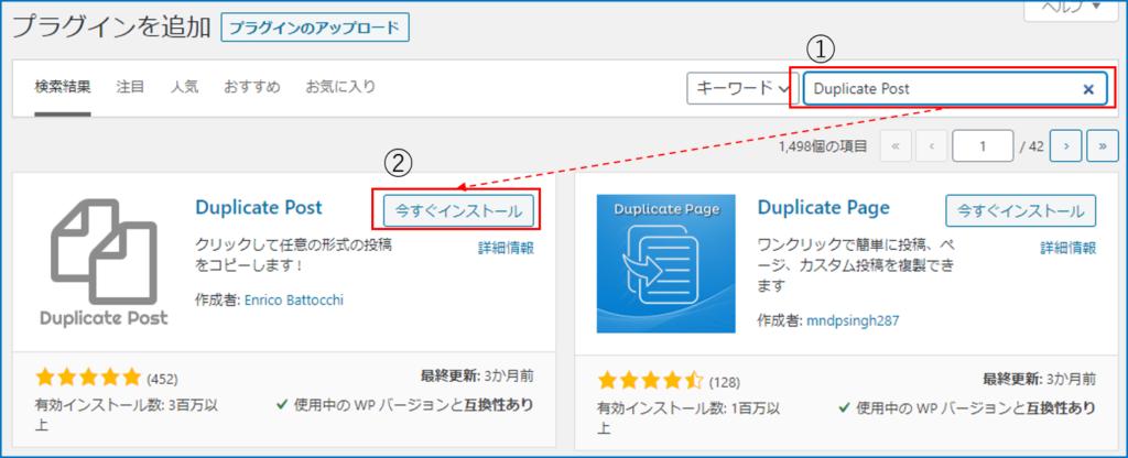 WordPressプラグイン「Duplicate Post」を追加