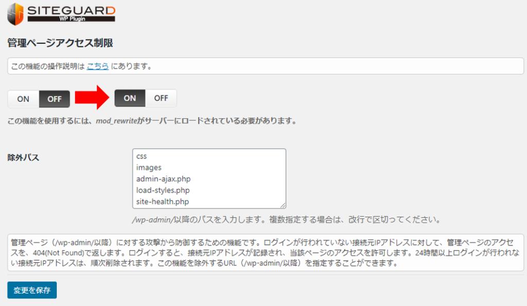 SiteGuard WP Plugin - 管理ページアクセス制限