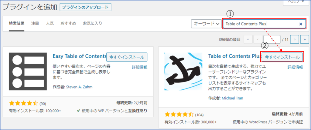 WordPressプラグイン「Table of Contents Plus」を追加