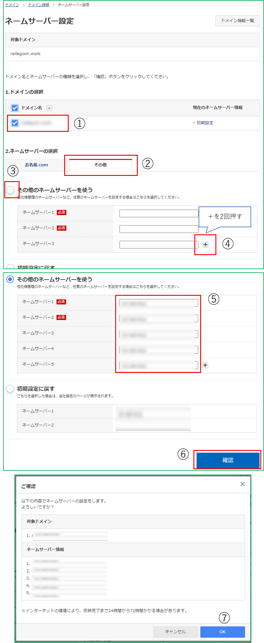お名前.com_他社ネームサーバーの設定