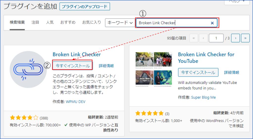 WordPressプラグイン「Broken Link Checker」を追加