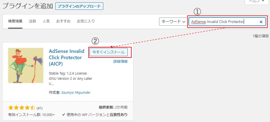WordPressプラグイン「AdSense Invalid Click Protector」を追加