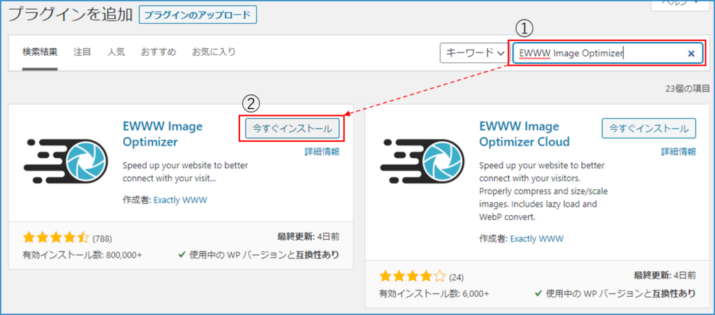WordPressプラグイン「EWWW Image Optimizer」を追加する方法