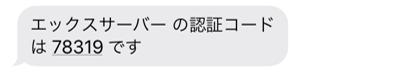XSERVER_13_認証コード