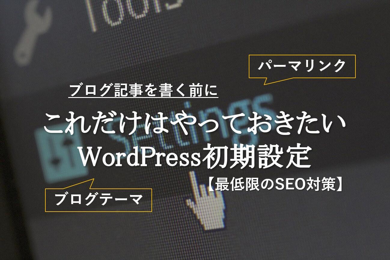 WordPress初期設定_アイキャッチ