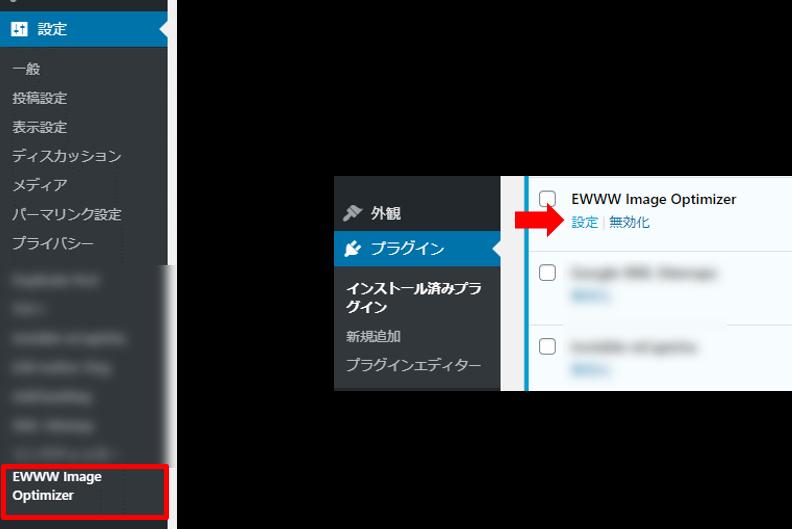 EWWW Image Optimizer設定画面の開き方