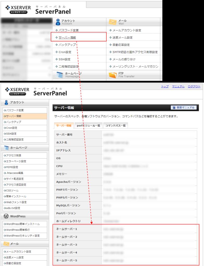 XSERVERサーバー情報_ネームサーバー