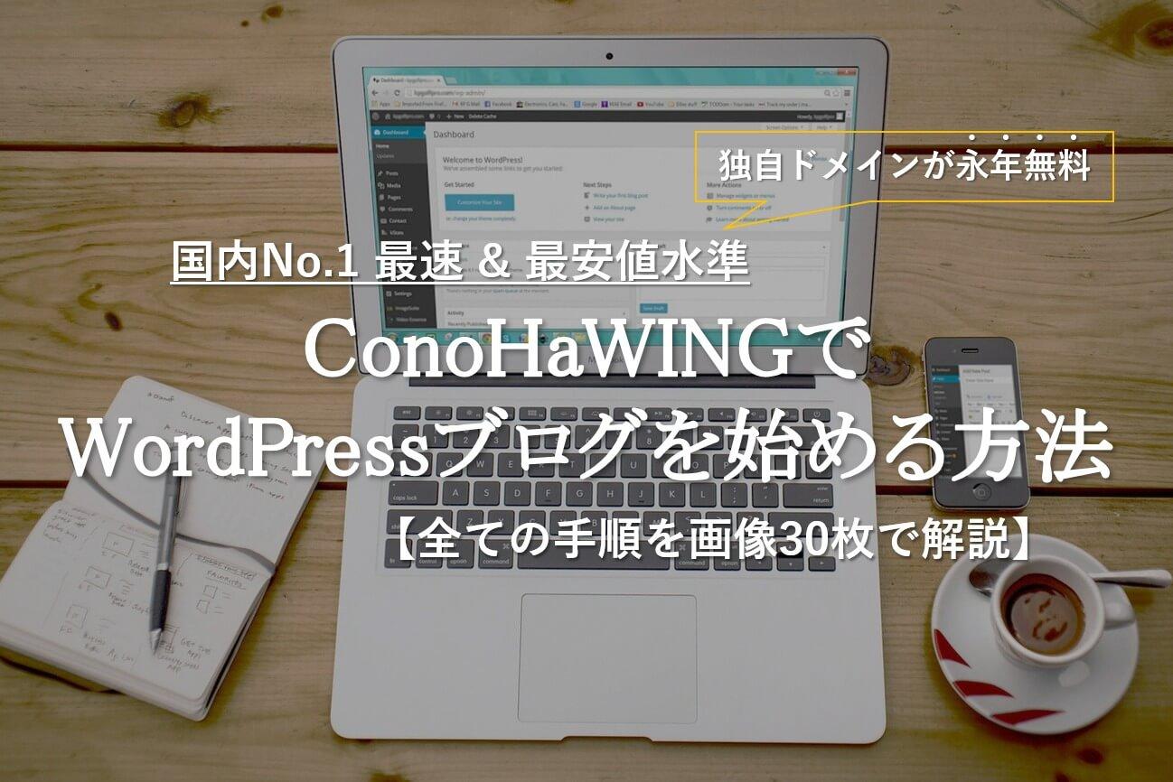 ConoHaWINGでWordPressブログを始める