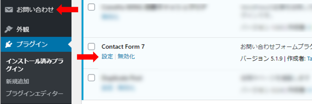 Contact Form 7 - 設定画面の開き方