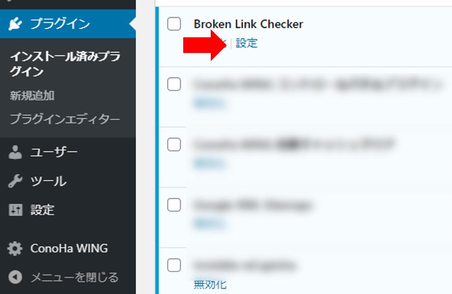 Broken Link Checker設定画面の開き方