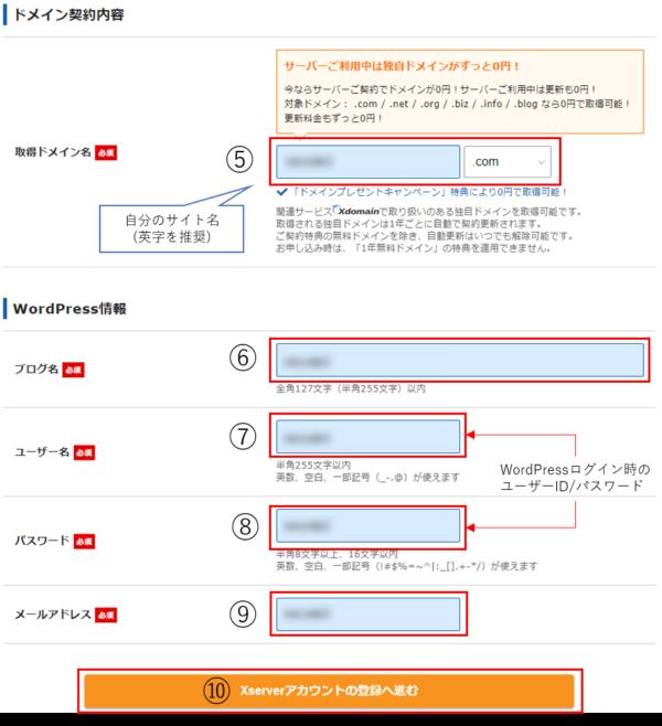 XSERVER_05_ドメイン契約内容・WordPress情報