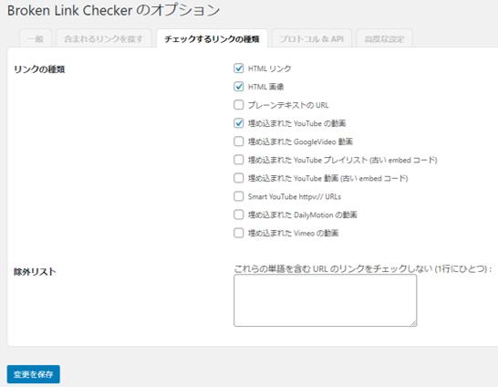 Broken Link Checker - チェックするリンクの種類