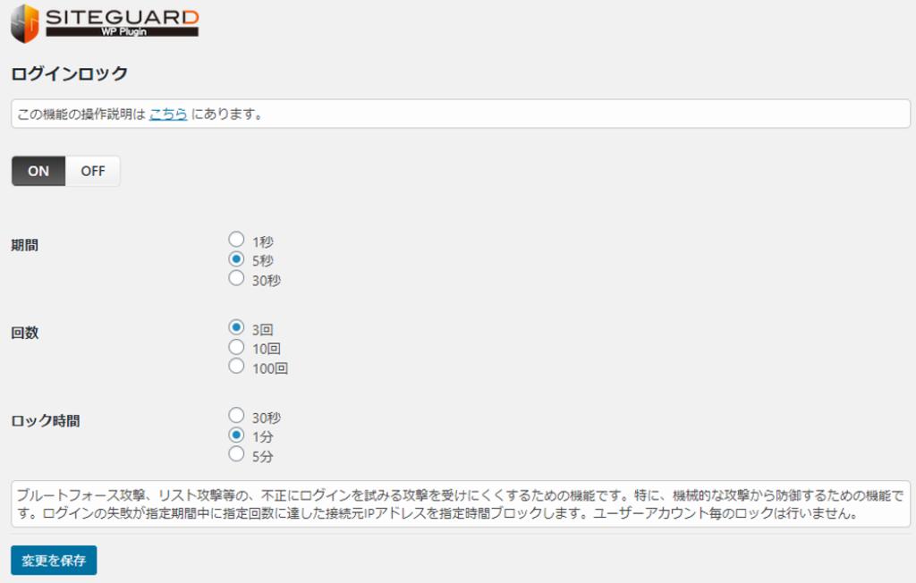 SiteGuard WP Plugin - ログインロック