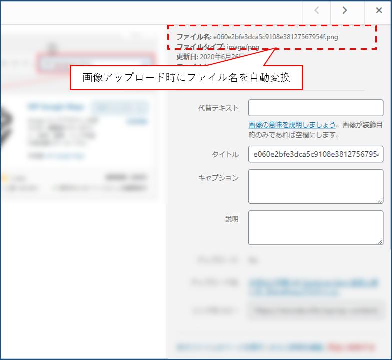 WP Multibyte Patch - マルチバイトのファイル名を自動変換