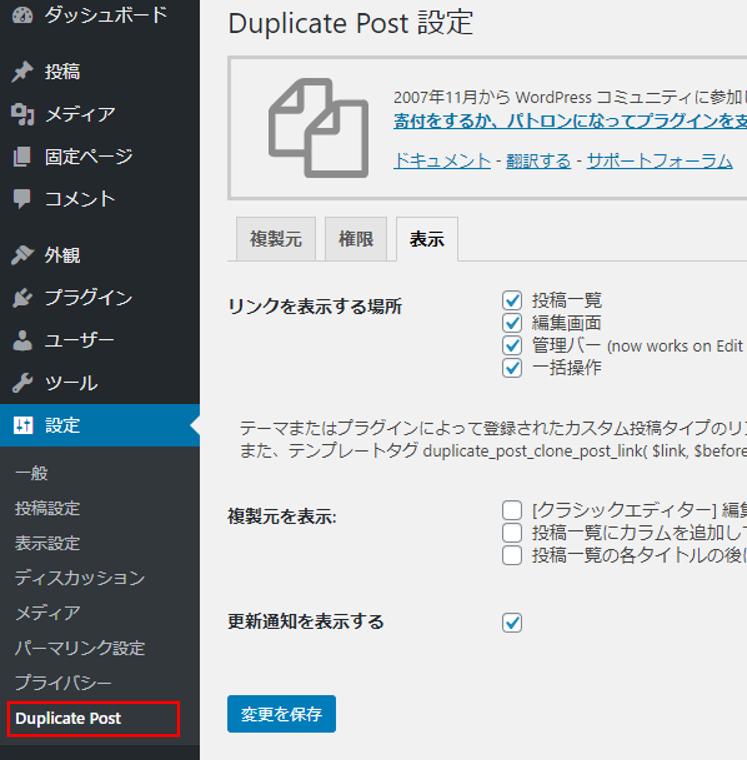 Duplicate Post - 設定画面の開き方