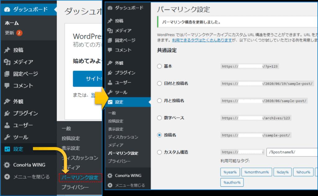 WordPress_パーマリンク設定