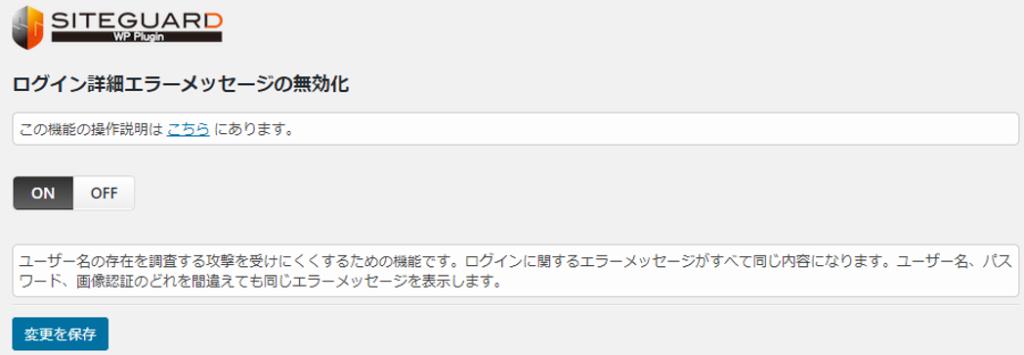 SiteGuard WP Plugin - ログイン詳細エラーメッセージの無効化