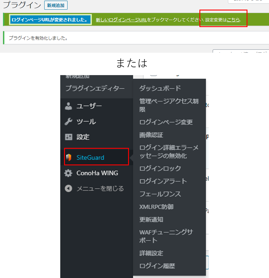 SiteGuard WP Plugin - 設定ページ
