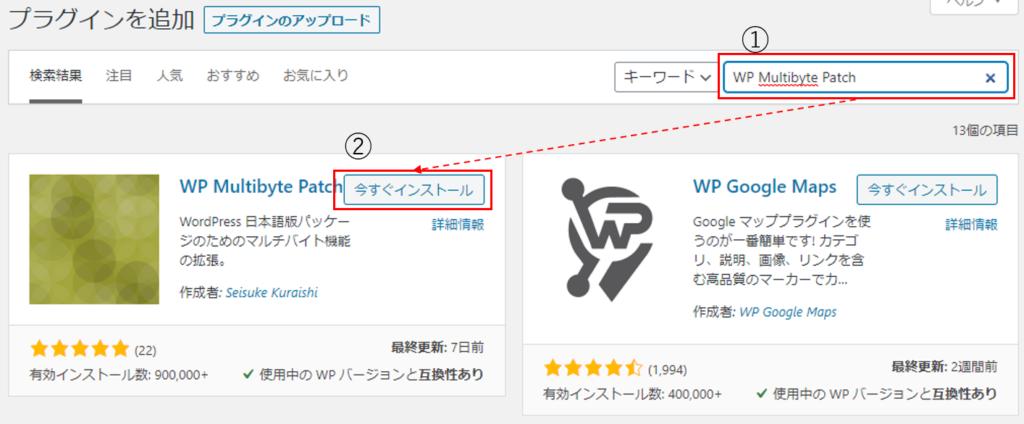 WordPressプラグイン「WP Multibyte Patch」を追加