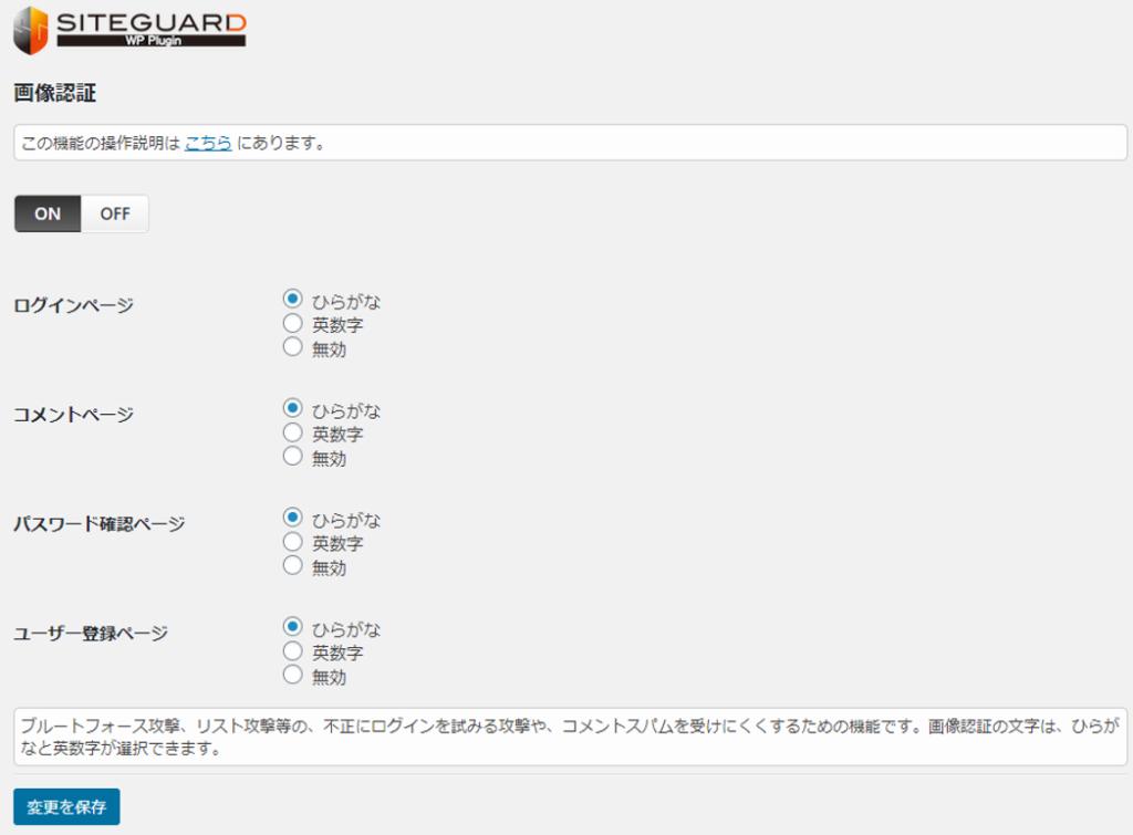 SiteGuard WP Plugin - 画像認証