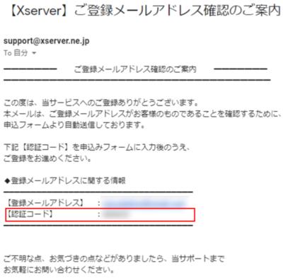 XSERVER_09_登録メールアドレス確認のご案内