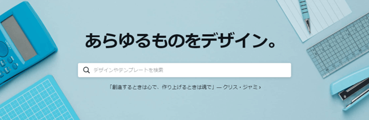 Canva_公式サイト