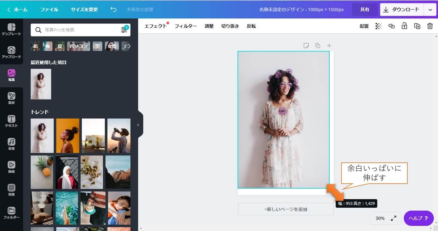 Canva_背景写真を伸ばす