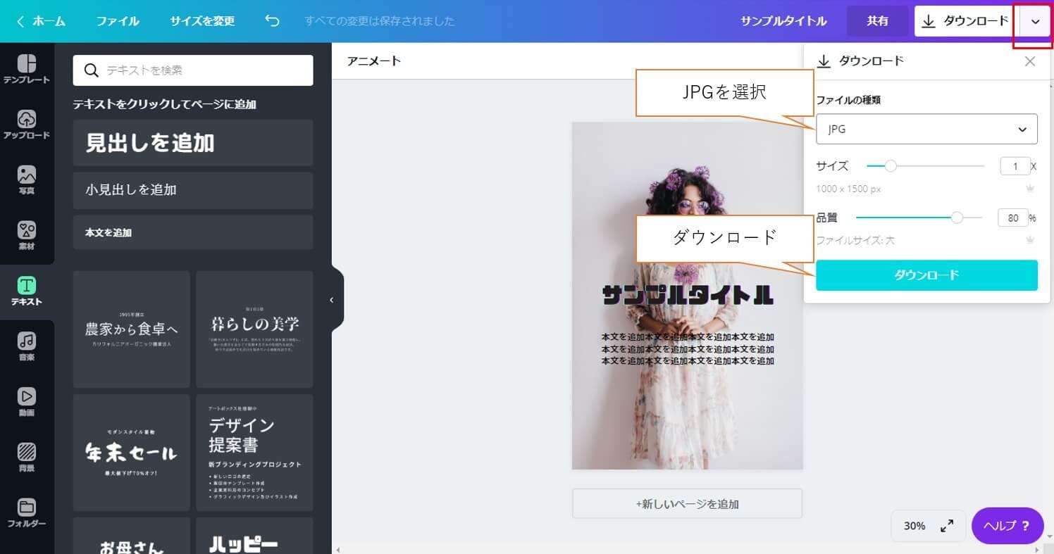 Canva_ダウンロード