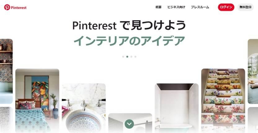 Pinterest_トップページ