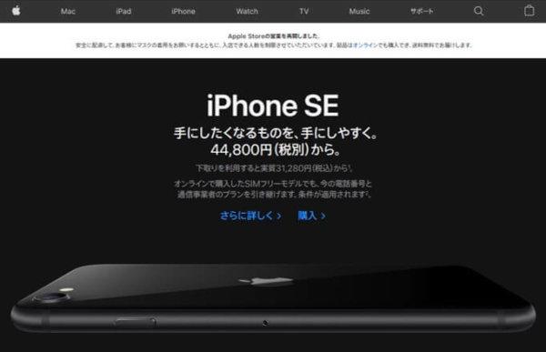 楽天リーベイツ_Apple公式ストア