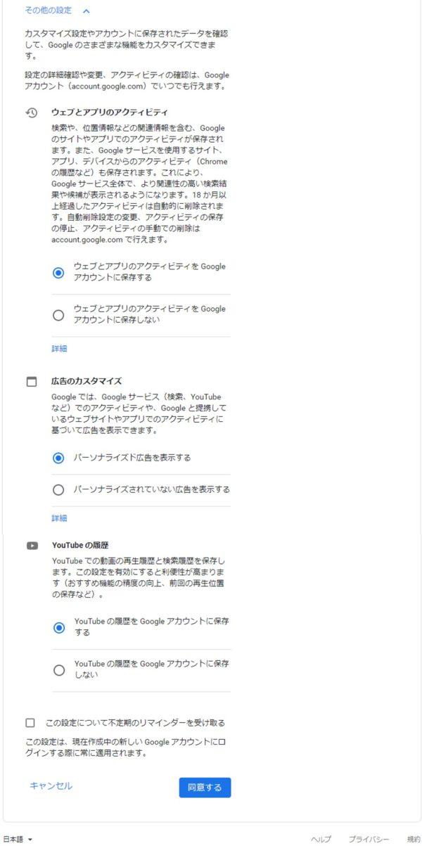 Googleアカウント作成_08