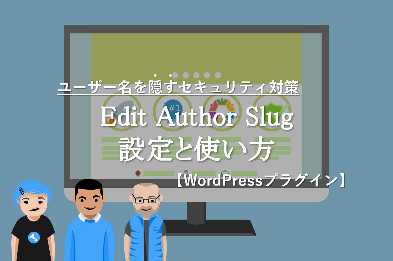 EditAuthorSlug_アイキャッチ