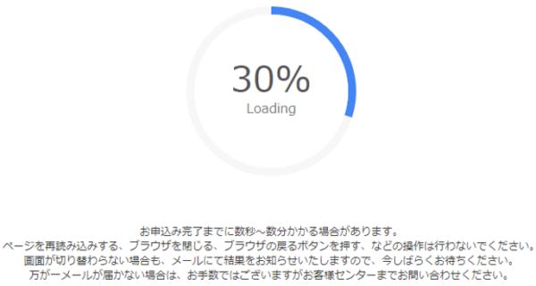 お名前.com_10_お申込み処理中
