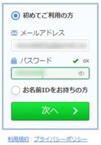 お名前.com_06_新規登録・ログイン