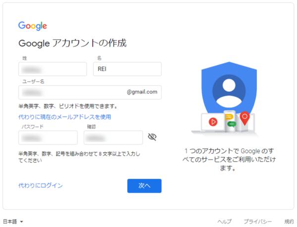 Googleアカウント作成_01