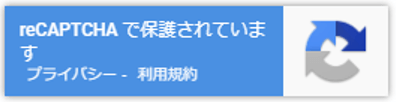 reCAPTCHAv3_バッジ