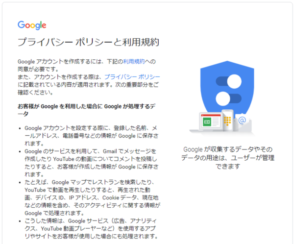 Googleアカウント作成_07