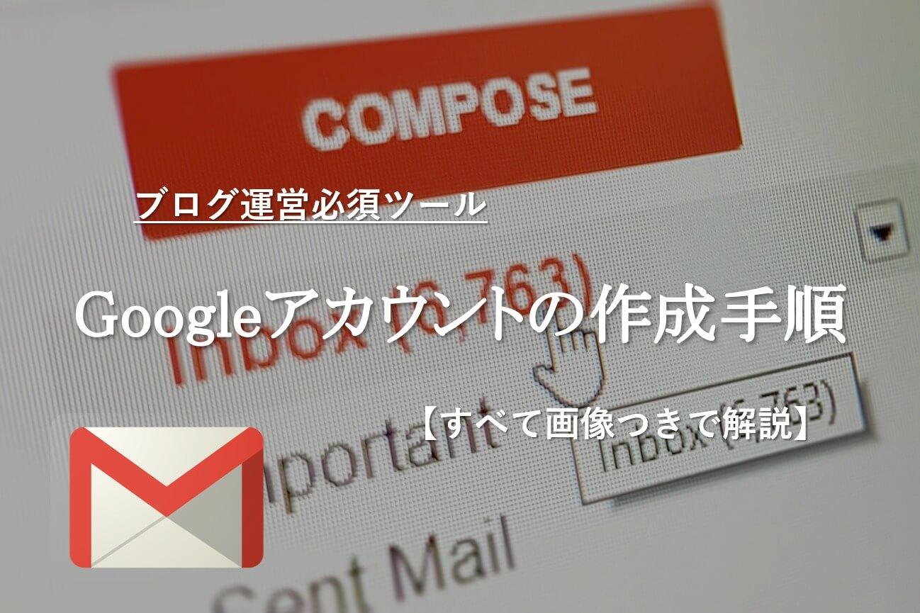 Googleアカウント作成_アイキャッチ