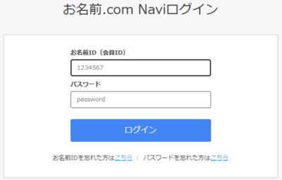 お名前.com_17_ログイン画面