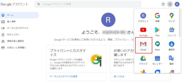 Googleアカウント作成_09