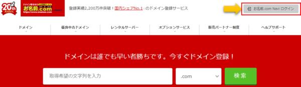 お名前.com_16_お名前.comNavi