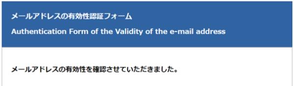 お名前.com_15_メールアドレスの有効性