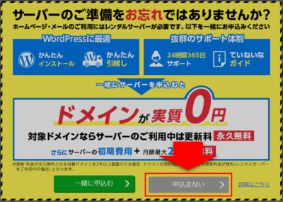 お名前.com_09_サーバーのご準備をお忘れではありませんか?