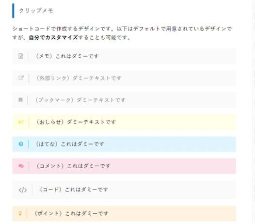 AFFINGER5_記事作成パーツ確認用ダミーページ