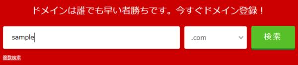 お名前.com_01_ドメイン検索