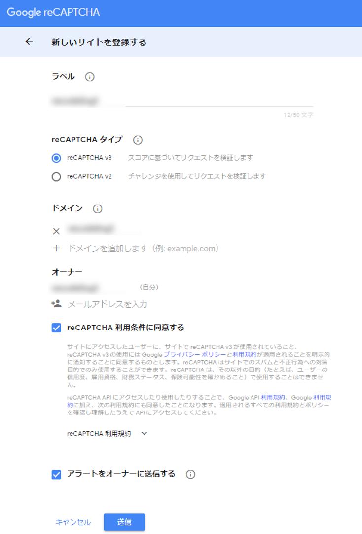Google_reCaptcha_新しいサイトを登録する
