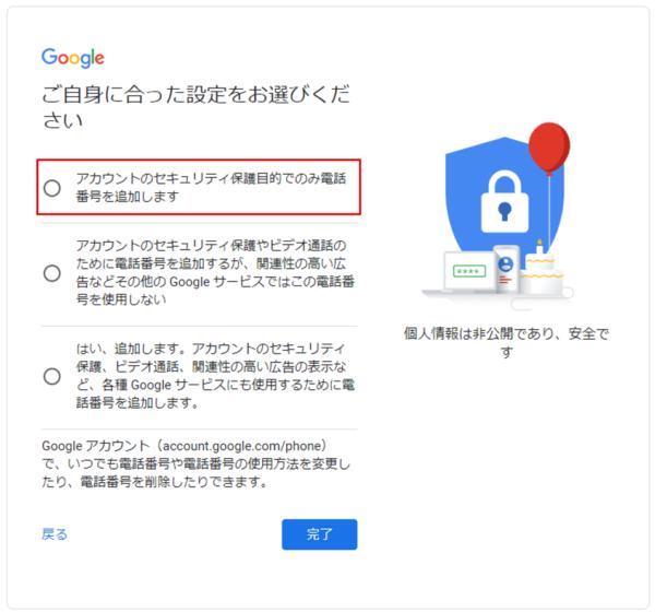 Googleアカウント作成_06