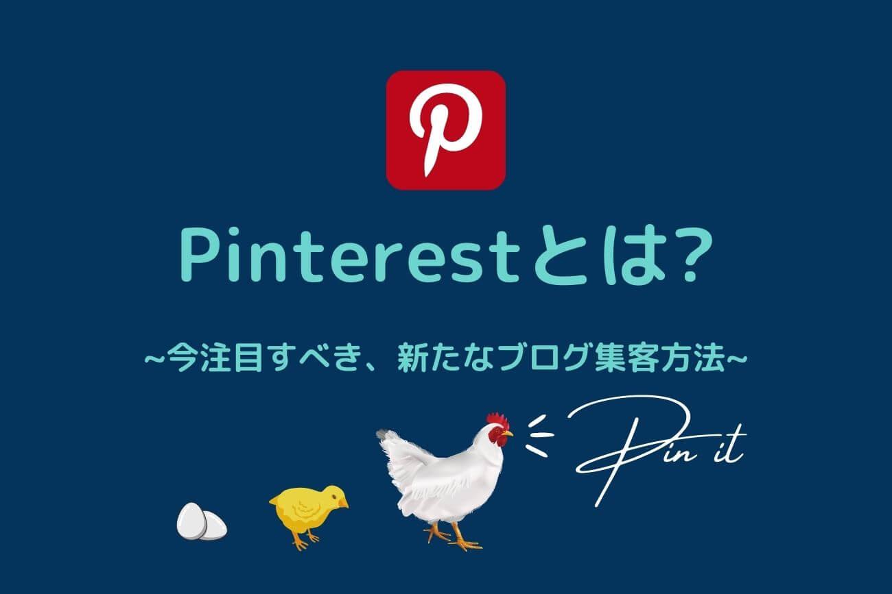 Pinterest_アイキャッチ